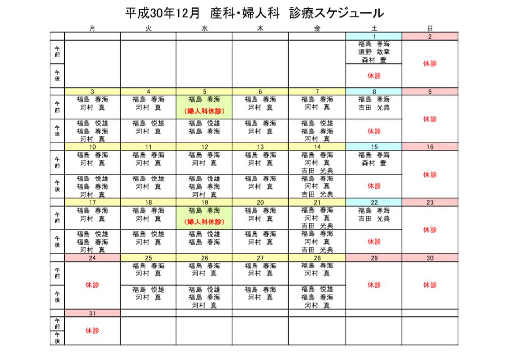 H30.12 産科・婦人科診療スケジュール