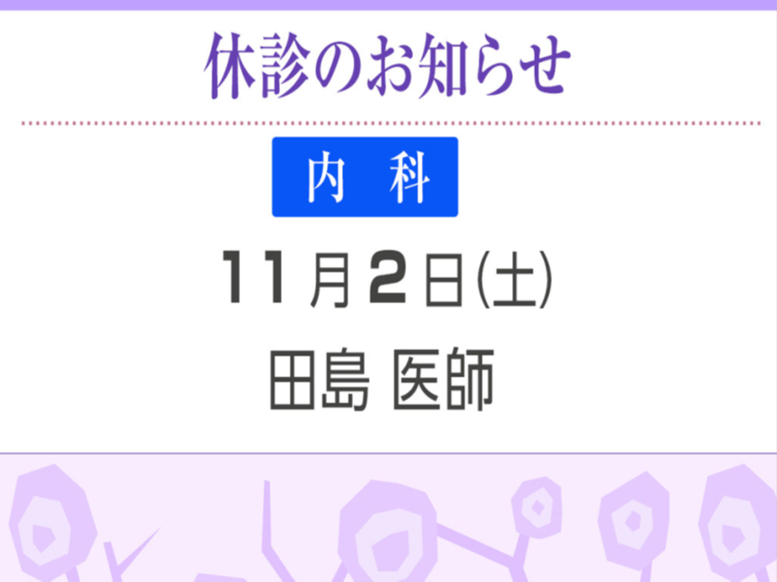 田島医師1102