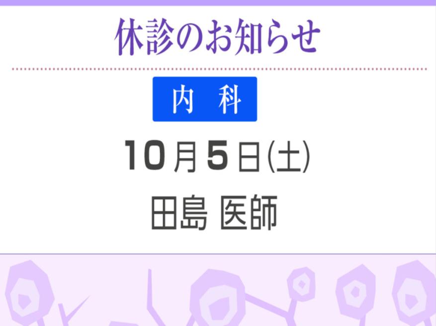 田島医師1005